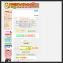 マッサージ・整体、横浜・川崎、出張専門モモの宅配リラックスマッサージのスクリーンショット