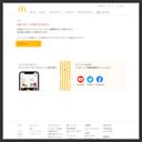 トクするケータイサイト | クーポン | McDonald's Japan