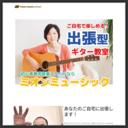 ミオンギター東中野教室