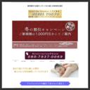 出張マッサージ/出張エステ【モスパ東京】のサムネイル