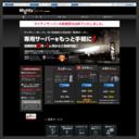 エントリープラン(AMD Geode NX1750 1.4GHz)