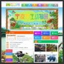 雅戈尔动物园官网