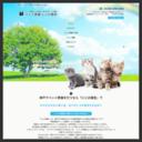 ペット葬儀にじの橋舎‐神戸住吉ペット霊園