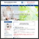 西田社会保険労務士事務所
