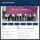 南京大學網絡教育學院