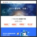 中国企业建站网