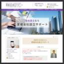 愛媛会社設立サポート