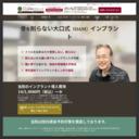 岐阜でインプラント|大口弘歯科クリニックのスクリーンショット