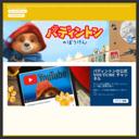 Paddington Bear the Official Website
