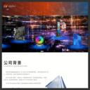 深圳市翔升电子有限公司