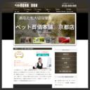 京都のペット火葬はペット葬儀本舗京都店