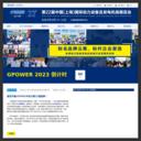 动力展 中国动力展览会官网