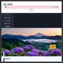 静岡県公式ホームページ〜Shizuoka prefecture