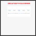 工业产品生产许可证查询系统