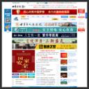 曲阜信息港—曲阜综合性门户网站!