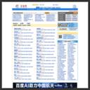 中华企业录