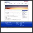 SEO対策は福岡の合同会社リーチへ