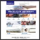 名古屋の耐震工事成田産業