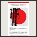 麗扇会日本文化教室〜和の総合スクール〜