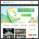 荣安驾校官网