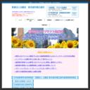 大阪歯周インプラントセンター 阪本歯科