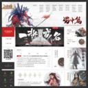 三國殺Online