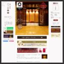 庄川温泉 旅館 三楽園