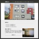 山成建設ホームページ