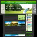 ゴルフ会員権-三和プランニング