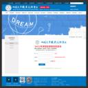 四川汽车职业技术学院录取查询系统