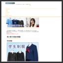 ★制服買い取り専門店 サンユウ