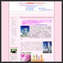 セイシュン日中国際結婚ブライダルセンター