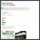 Yoga Space シャンティMind