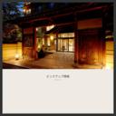 信州・渋温泉 渋ホテル