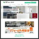 住宅リフォーム・建替-椎葉工務店