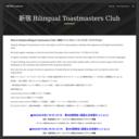 新宿バイリンガルトーストマスターズクラブ