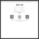 在线书法篆刻学习资料