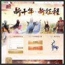 蜀門Online官網-2012最新免費熱血武俠網