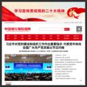 中国保险报网