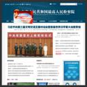 中华人民共和国最高人民检察院截图