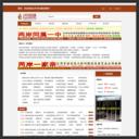 天天网站目录截图