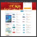 深圳三和人才网