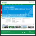 深圳市深华物业办理有限公司_www.szshwy.com