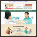 札幌 歯科 たけいし歯科クリニック