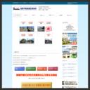 福島市の不動産情報 不動産のTakakan