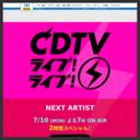 CDTV アリプロジェクト