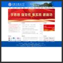 天津外國語大學