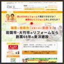 東洋建設株(株)リフォーム倶楽部