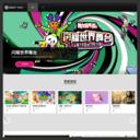 育碧中国官方网站网站缩略图