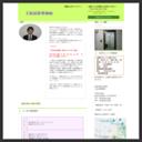 上松法律事務所